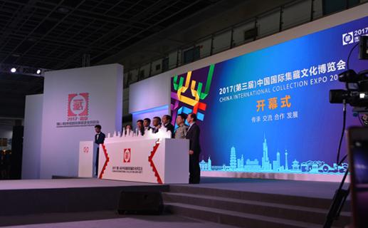 南京集邮博览会