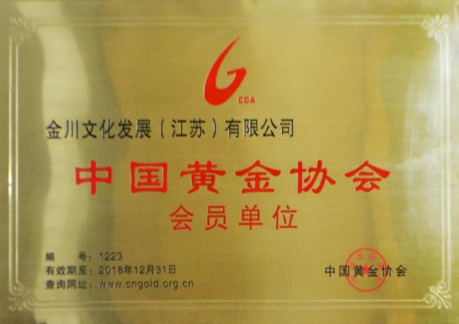 中国黄金协会会员单位